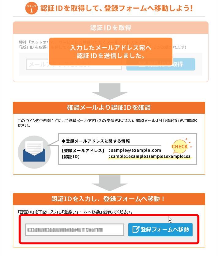 ネットオウルNetowl申し込み-4