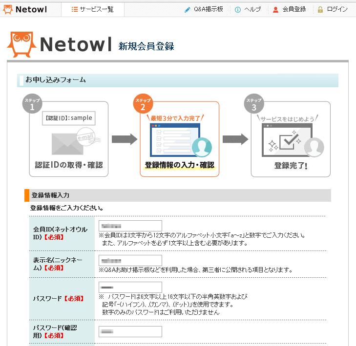 ネットオウルNetowl申し込み-5