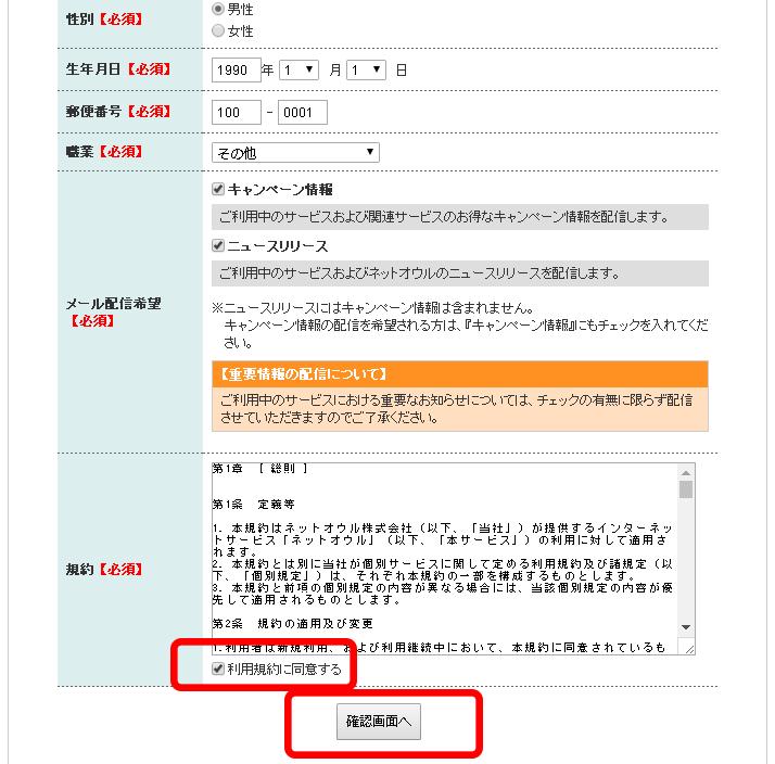 ネットオウルNetowl申し込み-6