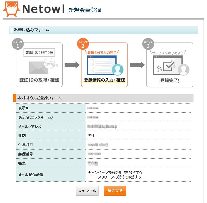 ネットオウルNetowl申し込み-7