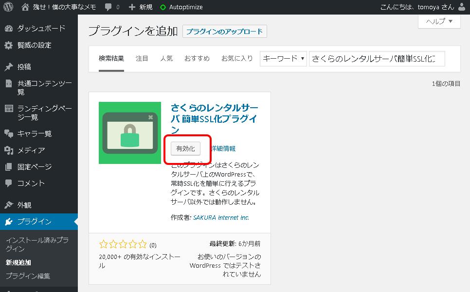 さくらインターネット専用常時SSL化プラグイン-4