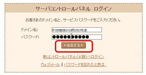 常時SSL化-1