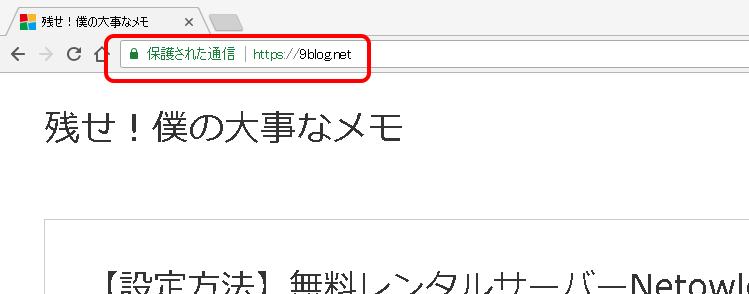 常時SSL化-11