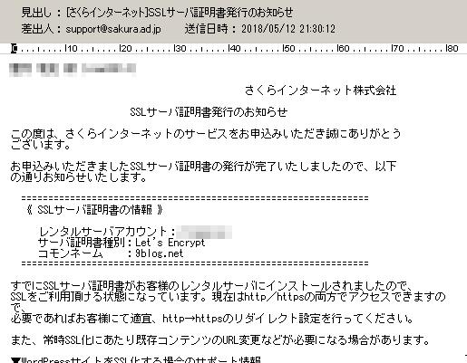 常時SSL化-12