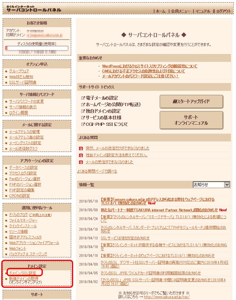 常時SSL化-2