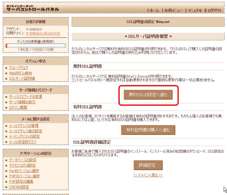 常時SSL化-4