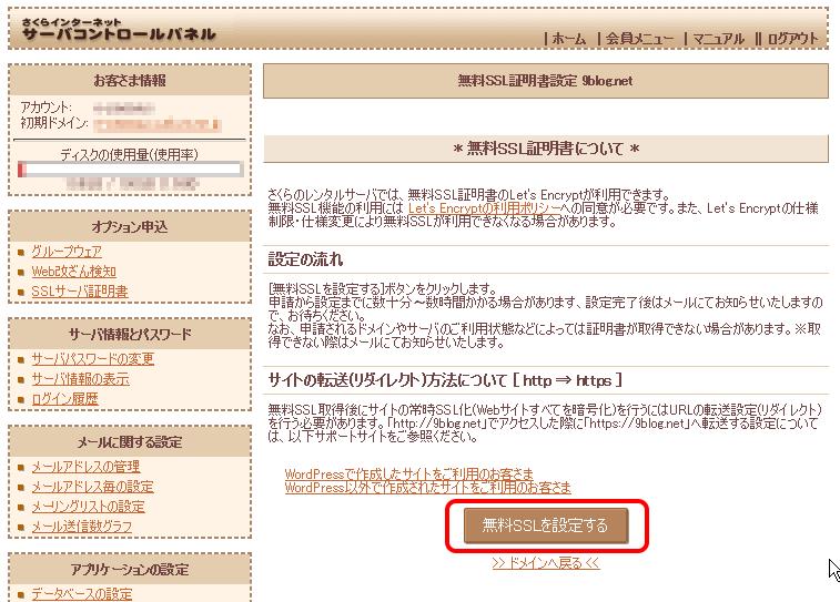 常時SSL化-5