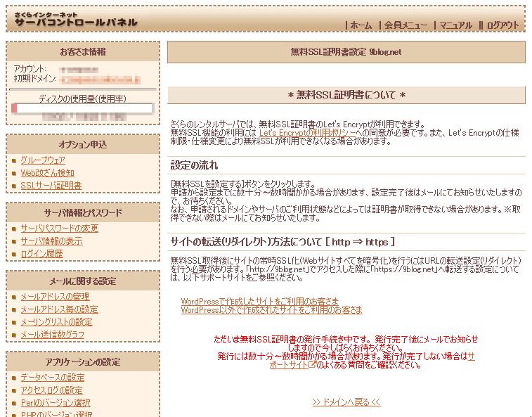 常時SSL化-6
