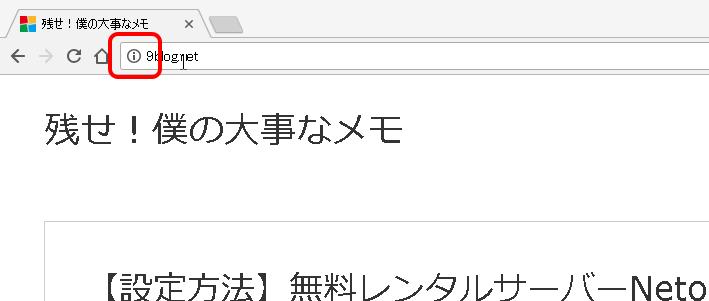 常時SSL化-7