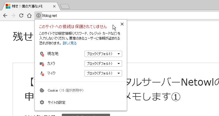 常時SSL化-8