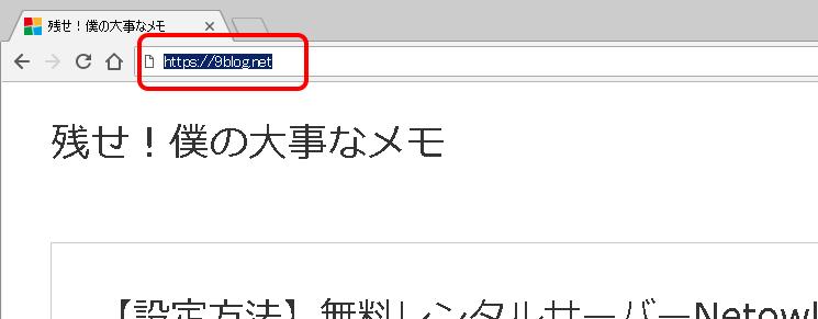 常時SSL化-9