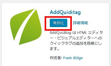 AddQuicktag有効化