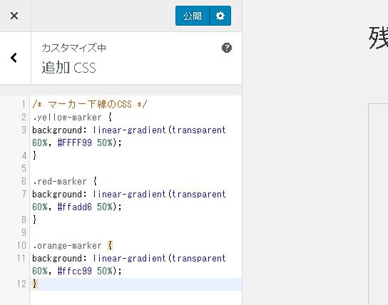 CSSコード入力