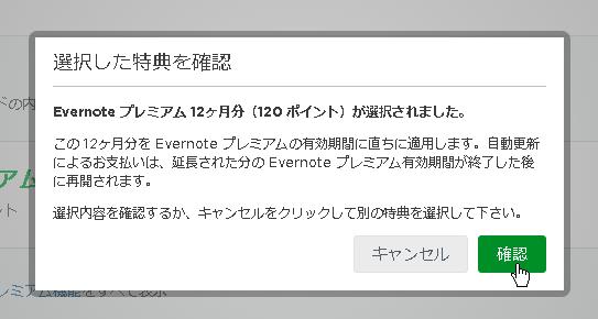 Evernote-8
