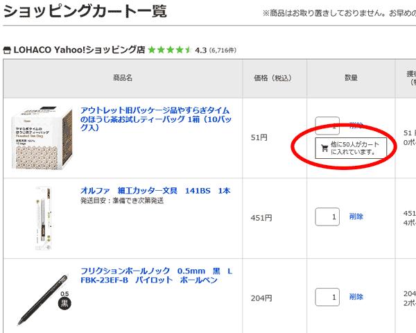 選択された商品は、在庫切れのため購入できません6