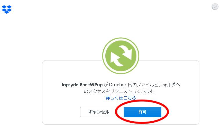 Dropboxで認証コード発行