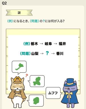 第5弾 Q2