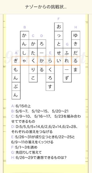 第5弾 Q3-1