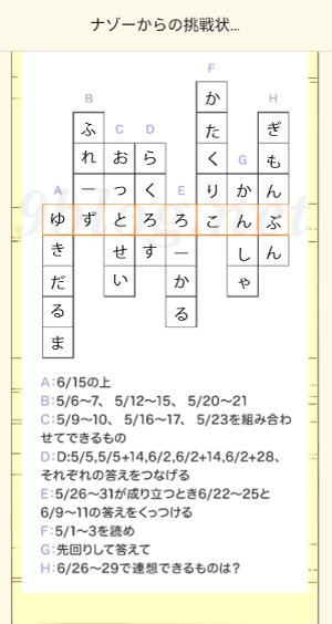 第5弾 Q3-2