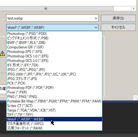 WebP保存