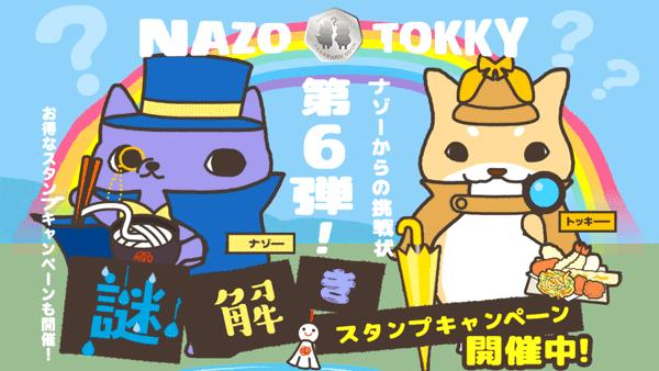 ナゾーからの挑戦状第6弾