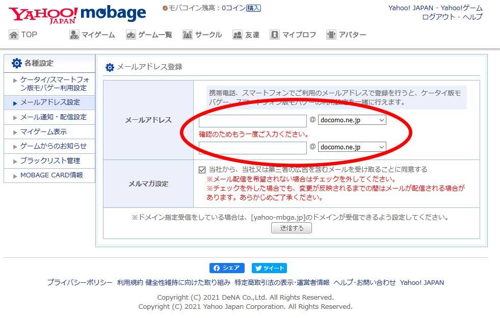 モバゲーメールアドレス登録