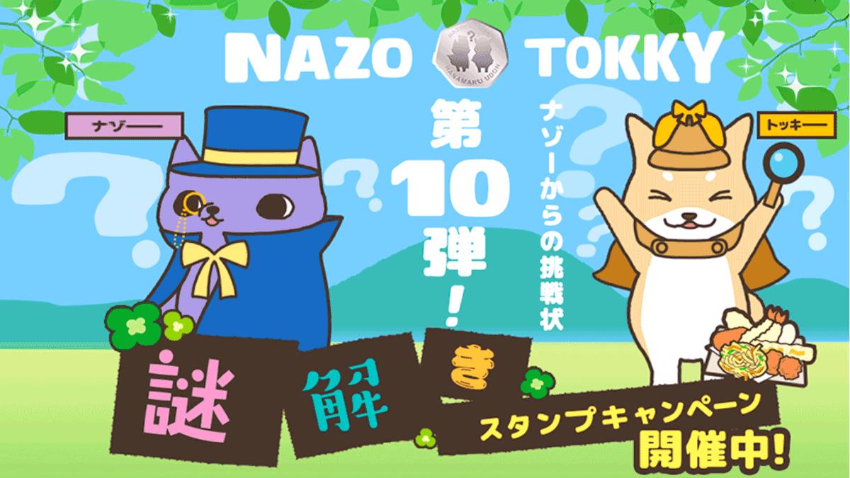 ナゾーからの挑戦状謎解き第10弾