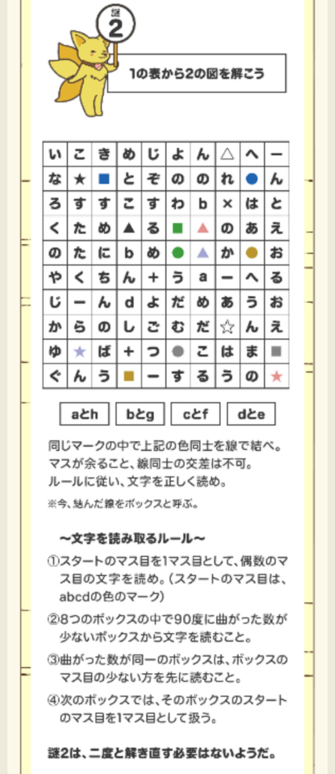 ナゾーからの挑戦状謎解き第10弾Q3-3